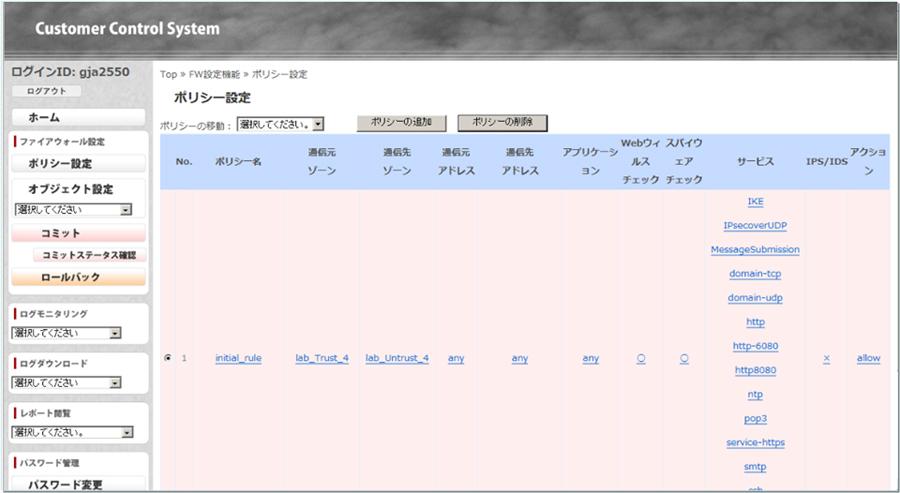 カスコン画面 (ポリシー設定画面)