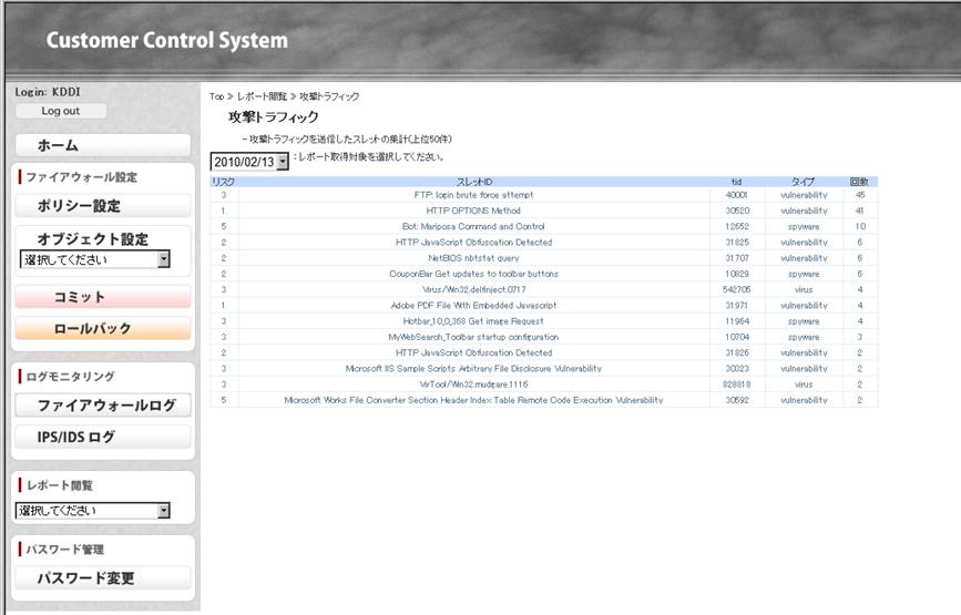カスコン画面 (トラフィック統計情報参照画面)