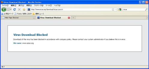 Webウイルスチェック ブロックページ