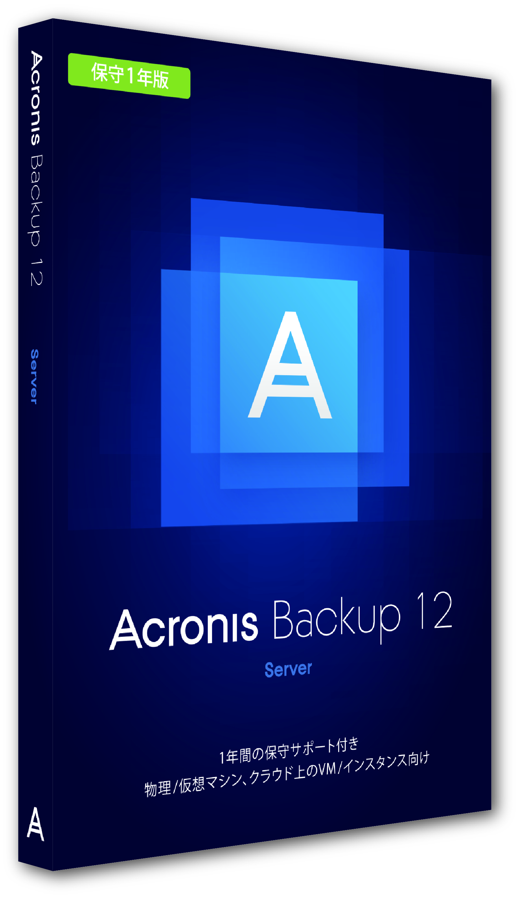 Acronis_image
